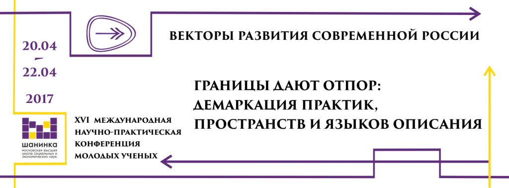 Векторы развития современной России