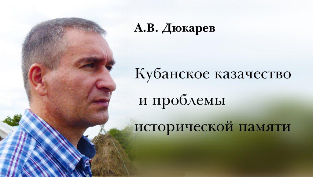 public history казаки история россии