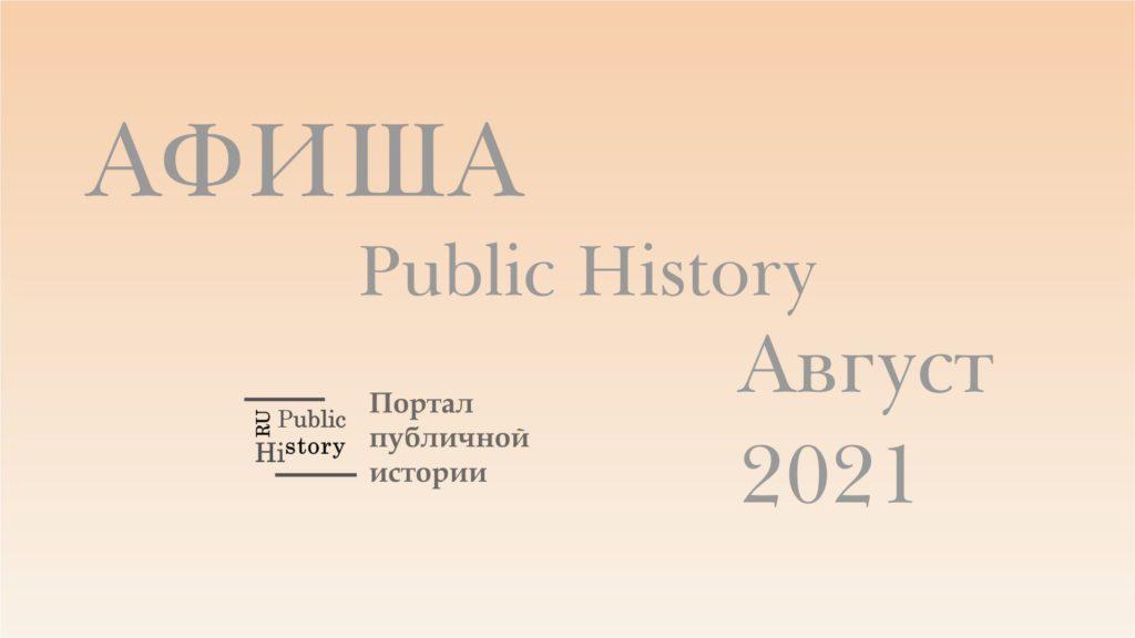 public history in russia