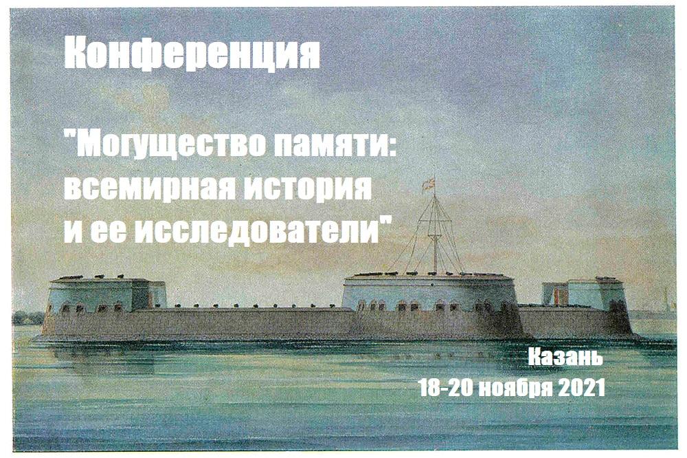 Казань память конференция